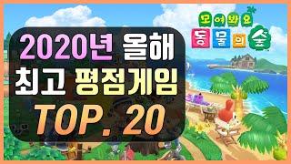 2020년 최고의 평가를 받은 인기게임 추천 TOP.2…