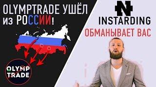 OLYMPTRADE закрыт в России как INSTARDING обманывает людей