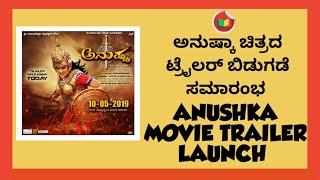 Anushka kannada movie trailer launch eventll Lyricist Manvarshi Navalagund