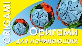 Оригами кусудама. Модульное оригами для начинающих кусудама. Кусудама для детей.