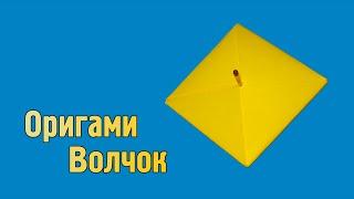 Как сделать волчок из бумаги своими руками (Оригами)