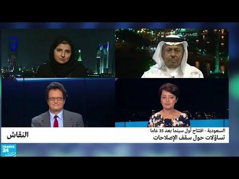 السعودية - افتتاح أول سينما بعد 35 عاما: تساؤلات حول سقف الإصلاحات  - نشر قبل 23 ساعة