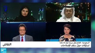 السعودية - افتتاح أول سينما بعد 35 عاما: تساؤلات حول سقف الإصلاحات