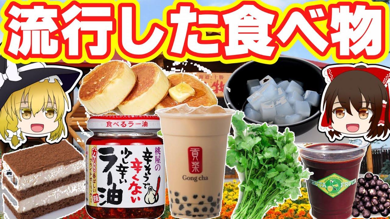 (ゆっくり解説)ナタデココ?食べるラー油?平成に流行った食べ物10選!