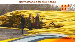 Жители Михайловки могут остаться без газа и воды