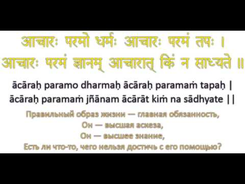 Фразы на санскрите: आचारः परमो धर्मः आचारः परमं तपः ...