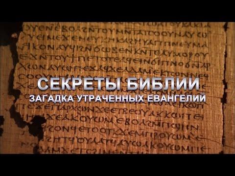 СЕКРЕТЫ БИБЛИИ. ЗАГАДКА