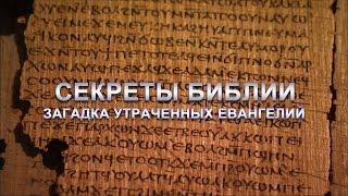 СЕКРЕТЫ БИБЛИИ.  ЗАГАДКА УТРАЧЕННЫХ ЕВАНГЕЛИЙ