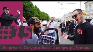 Встреча со Скруджи.Валево по Центру Москвы.