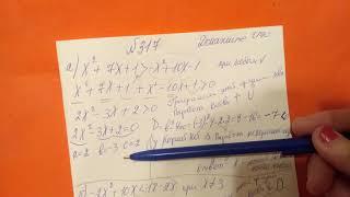 317 Алгебра 9 класс. Докажите. Тема Уравнения и Неравенства с одной переменной 9 класс