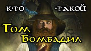 Кто такой Том Бомбадил   Властелин Колец / The Lord of the Rings