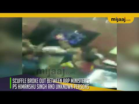 Earlier visuals of the scuffle between AAP Minister's PS and unidentified persons | Mijaaj News