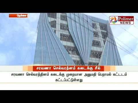 Nellai Saravana Selvarathnam Store is sealed under unapproved construction | Polimer News