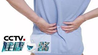 《健康之路》 20190710 腰痛的真相| CCTV科教