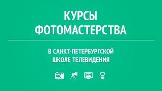 Курсы фотографии в Санкт-Петербургской школе телевидения(, 2015-05-11T06:41:03.000Z)