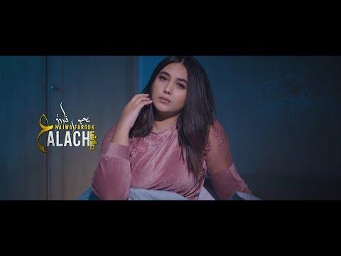 Najwa Farouk - Aalach | علاش - نجوى فاروق ( The  Music  )
