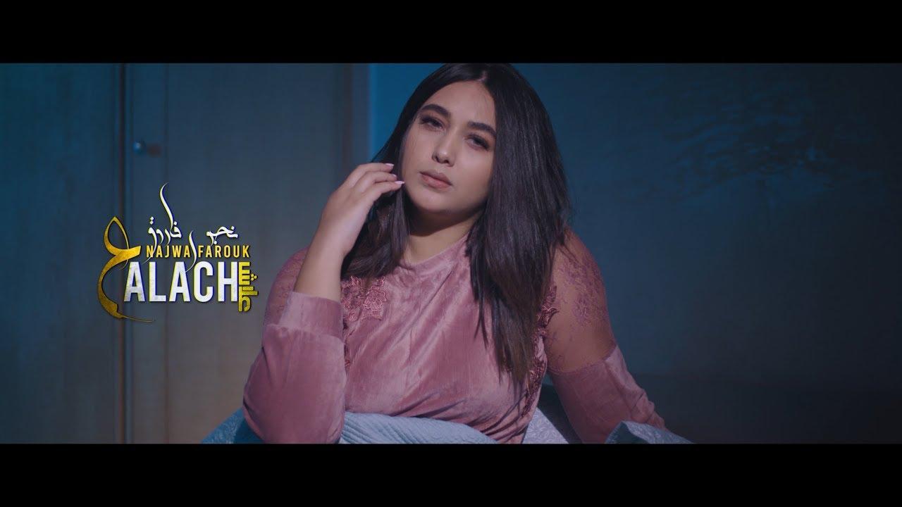 Najwa Farouk - Aalach | علاش - نجوى فاروق ( The Official Music Video )
