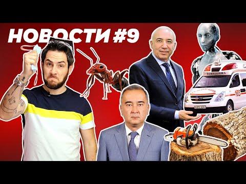 Вторая волна коронавируса в Узбекистане/выговор министру /вырубка деревьев в Ташкенте / Новости 9