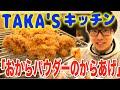 【糖質制限レシピ】唐揚げの衣はおからパウダーで!【TAKA'S キッチン】