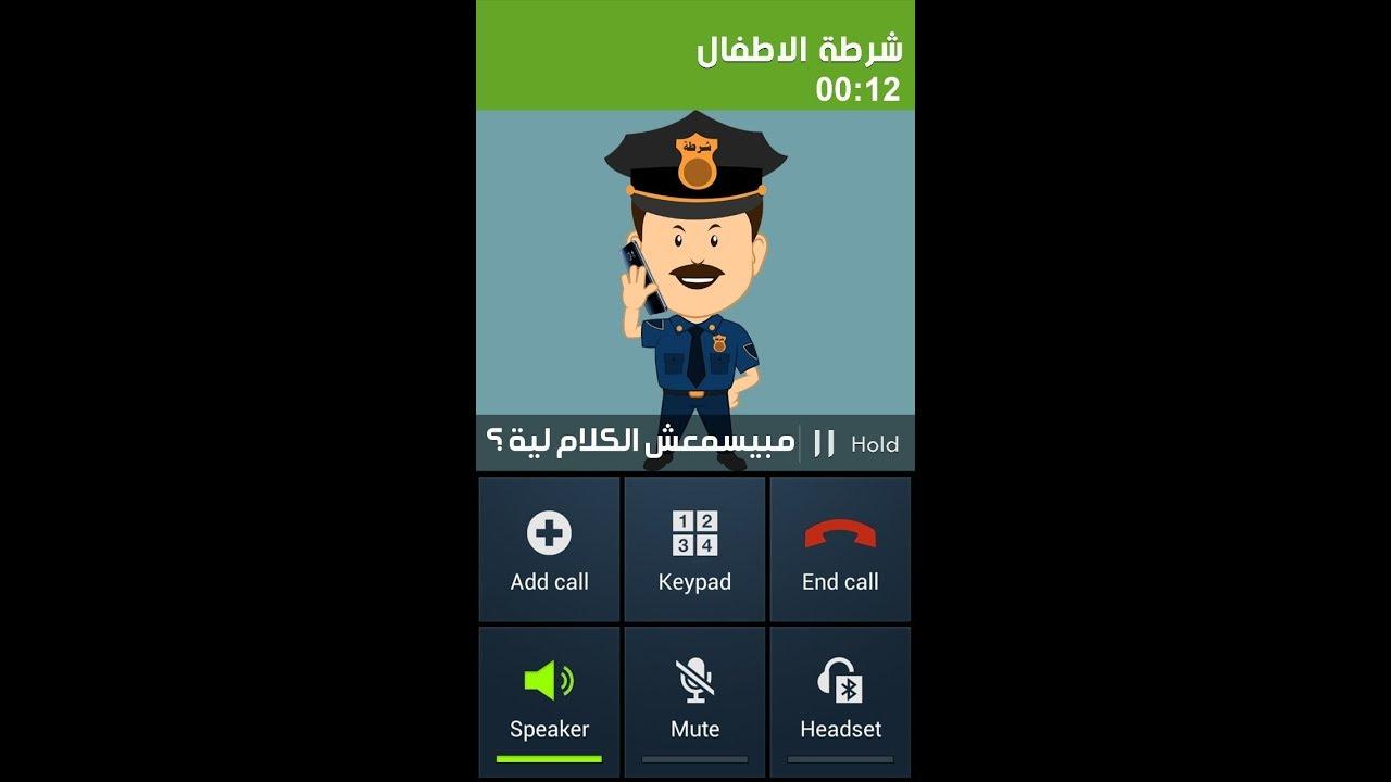 شرطة الاطفال لولد مش بيسمع الكلام   باللهجة مصرية 2018 جديد