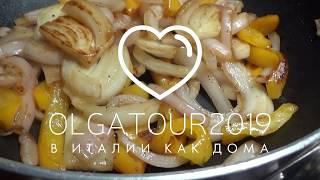 Жареные овощи от Olgatour2019.com