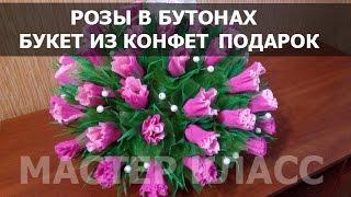 Розы в бутонах. Букет из конфет. Подарок.