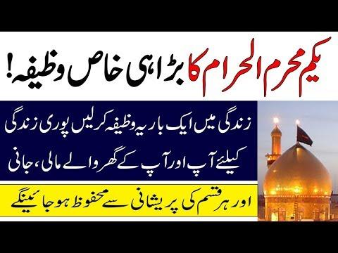 Wazifa for Hajat | 1st Muharram Wazifa | Muharram 2017 | Online Wazaif