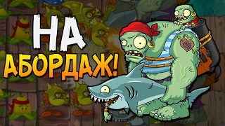 НА АБОРДАЖ!  ► Plants vs. Zombies 2 |7|