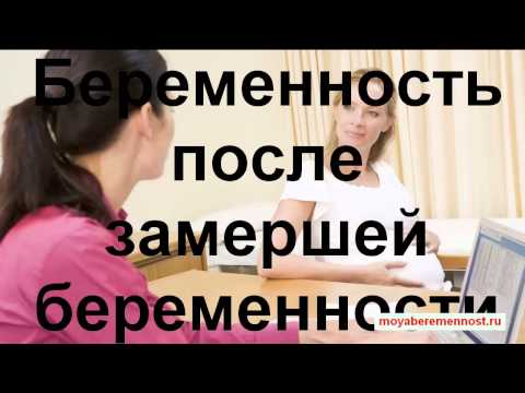 Беременность после замершей беременности