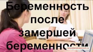 видео беременность после замершей беременности обследование