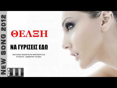 Thelxi ~ Na giriseis edo  (Greek New Song 2012) HQ
