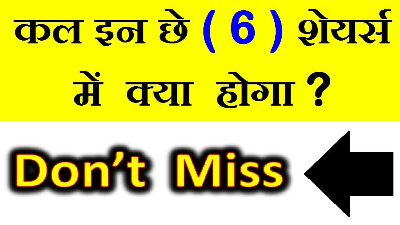 कल इन छे ( 6 ) SHARES में क्या होगा ?? Don't Miss ⚫ Latest stock market news in Hindi by SMKC