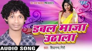 Double Maza Uthala-Shivanand Giri-Bhojpuri Hot Song 2016
