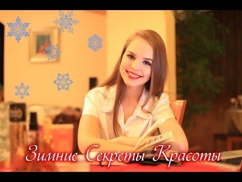 Vlog: Зимние секреты красоты | Что делать? Чего НЕ делать?