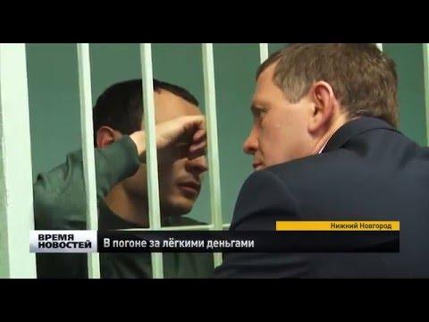 Арестован начальник линейного отдела полиции в порту Нижнего Новгорода