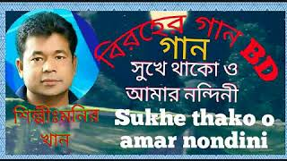 Monir khan-Shukhe Thako O Amar Nondini।সুখে থাকো ও আমার নন্দিনী।