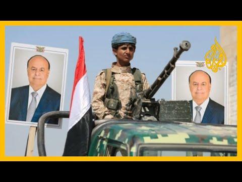تحت وطأة العصا والجزرة.. الرئيس هادي يبحث من الرياض تشكيل حكومة جديدة????????  - نشر قبل 7 ساعة