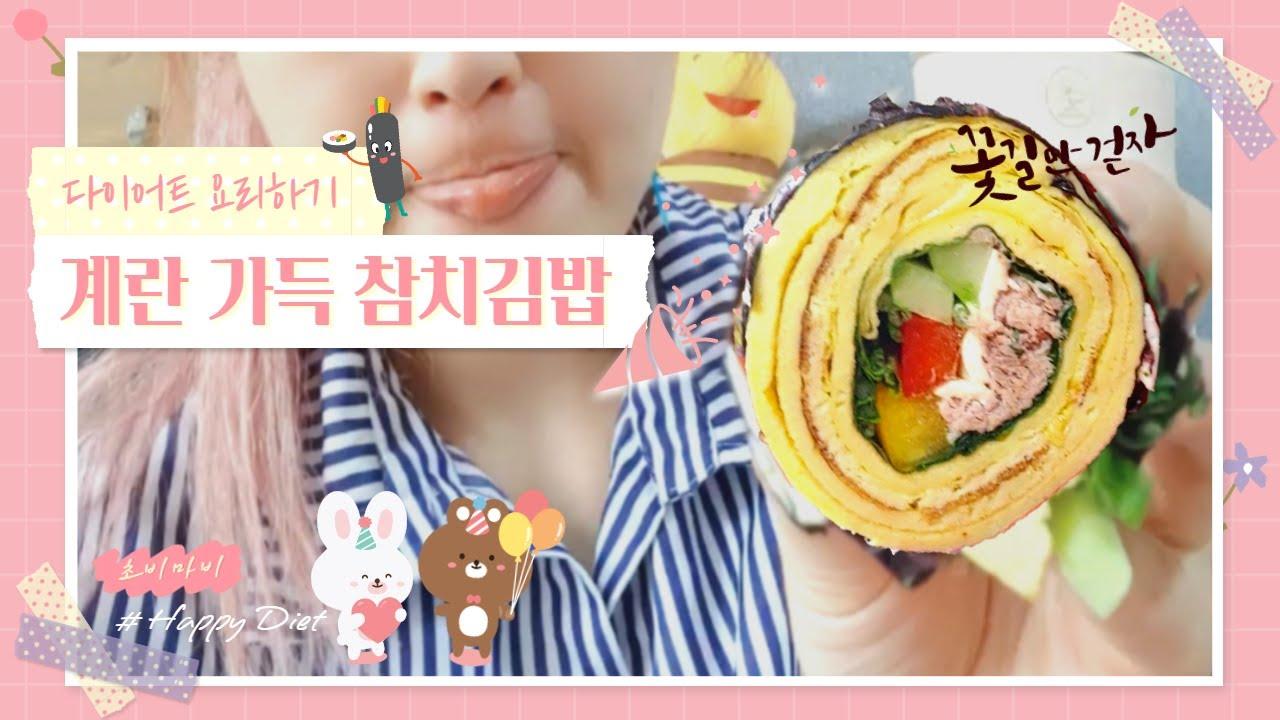 키토김밥 만들어 먹기 유통기한 지난 김으로...