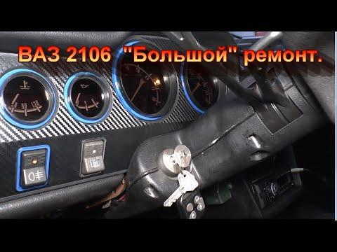 """ВАЗ 2106 """"большой"""" ремонт. Февраль 2020-го."""