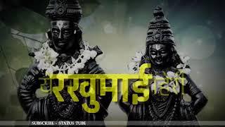 रखुमाई रखुमाई   Rakhumai Whatsup Status