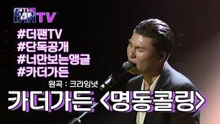 SBS  - 화제의 영상 나만의 앵글로 보기 '카더가든' 편 / 'THE FAN' Ep. 4 Review
