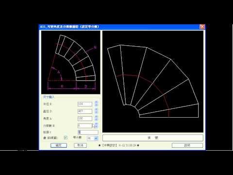 新未來國際企業社 - AutoLISP - 板金展開精靈 V1.0 | Doovi