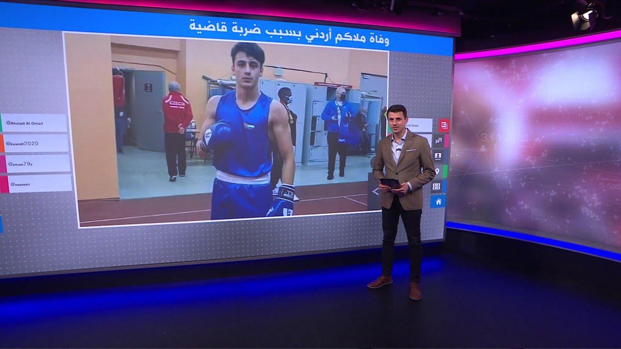وفاة ملاكم أردني -بالضربة القاضية- في بطولة العالم  - 18:59-2021 / 4 / 28