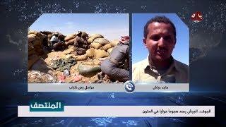 الجوف ... الجيش يصد هجوما حوثيا في المتون       تفاصيل اكثر مع مراسنا ماجد عياش