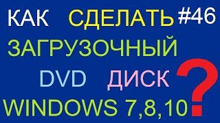 Как сделать загрузочный DVD диск Windows 7 (XP, Vista, 8, 8.1, 10)