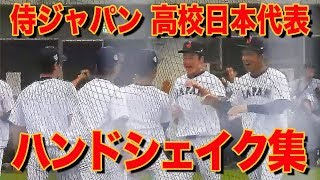 根尾君が雰囲気作りを演出!侍ジャパン 高校日本代表 ハンドシェイク ウォーミングアップ
