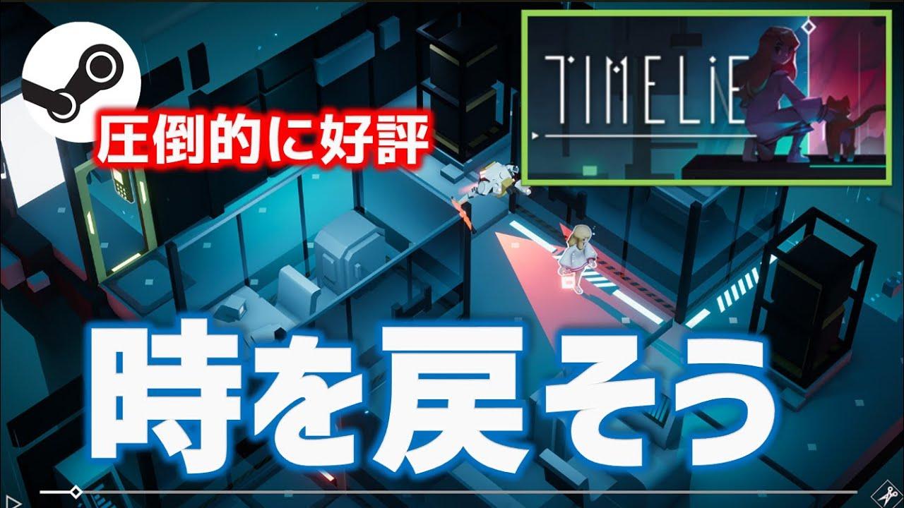 【Steam新作Timelie】時を戻そう…って絶対1回は言ってしまう雰囲気アドベンチャー