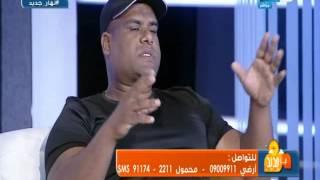 نهار جديد :  الكابتن أشرف كابونجا مؤسس فريق مصارعة المحترفين المصري