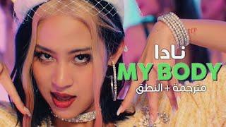 NADA - My Body / Arabic sub | أغنية نادا الجديدة / مترجمة + النطق