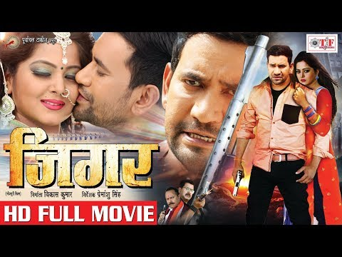 "JIGAR - जिगर - Superhit Full Bhojpuri Movie - Dinesh Lal Yadav ""Nirahua"" , Anjana Singh"